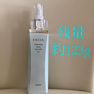ALBION - 残量約123g ホワイトニング エクストラリッチミルク アルビオン エクシア