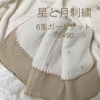 韓国イブル✨星と月刺繍✨6重ガーゼ ベビーイブル70×90シャンパンゴールド(おくるみ/ブランケット)
