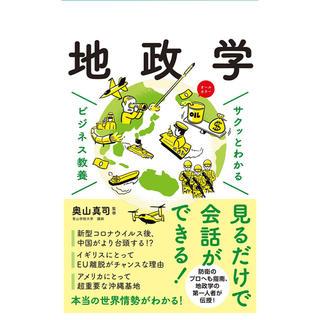 地政学 本(人文/社会)