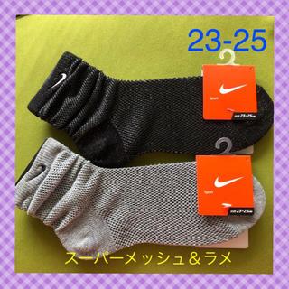 NIKE - 【ナイキ】 スーパーメッシュ&ラメ‼️レディース靴下 2足組 NK-26B
