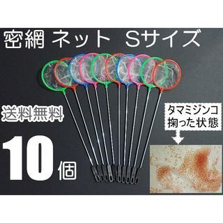 【送料無料】密網 ネット 10個 丸型S 水槽用品 ミジンコ メダカ 用など(アクアリウム)