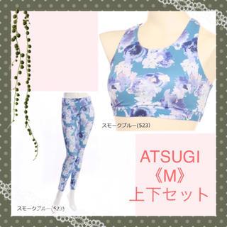 アツギ(Atsugi)の【アツギ】NEW‼️ストレッチヨガウェア 上下セット《M》(ヨガ)