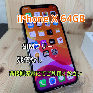 Apple - 【残債なし】iPhone X Silver 64 GB SIMフリー 本体