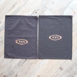 トッズ(TOD'S)のトッズ 保存袋 2枚セット 新品未使用(ショップ袋)