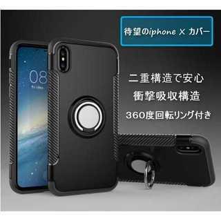 スマホケース ブラック iphone X リング スタンド 衝撃吸収 シンプル(iPhoneケース)