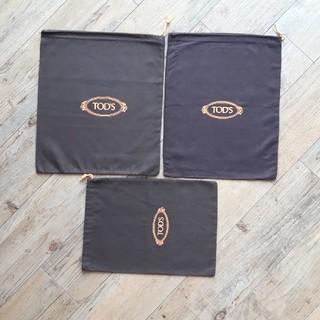 トッズ(TOD'S)のトッズ 保存袋3枚セット 新品未使用(ショップ袋)