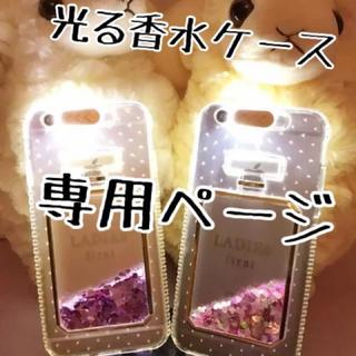 nana様専用(iPhoneケース)