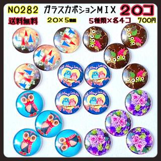 ガラスカボションMIX  5種類× 各4個 合計20コ(各種パーツ)