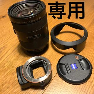 SONY - 24-70mm T2.8 ZEISS ソニー 変換マウント付き