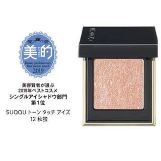 SUQQU - 未使用✨#12 秋蛍