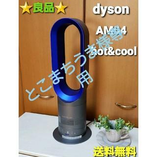 Dyson - ダイソン  扇風機 AM04 ホット&クール  リモコン(新品)・説明書付き