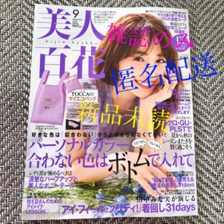角川書店 - 美人百花 9月号 雑誌のみ