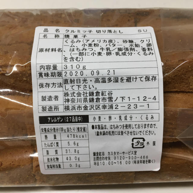 クルミっ子 切り落とし 食品/飲料/酒の食品(菓子/デザート)の商品写真