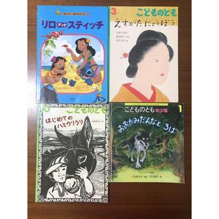 4冊絵本まとめ売り リロアンドスティッチ こどものとも3冊(絵本/児童書)