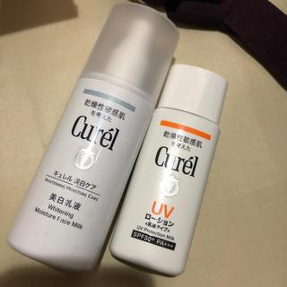 《未使用》キュレル 美白乳液 UV  2点セット