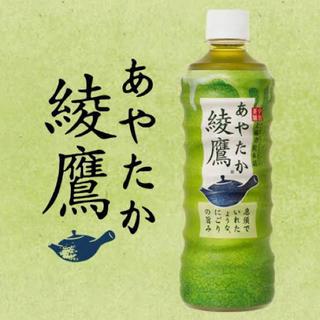 綾鷹(茶)