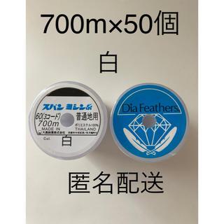 スパンミシン糸 60番手 白 700m 50個セット(生地/糸)