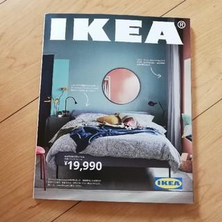 イケア(IKEA)の【IKEA】カタログ2021(住まい/暮らし/子育て)