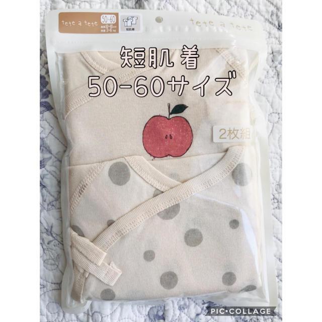 futafuta(フタフタ)のテータテート 短肌着 半袖 二枚組 キッズ/ベビー/マタニティのベビー服(~85cm)(肌着/下着)の商品写真