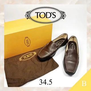 トッズ(TOD'S)のF142 / 美品 TOD'S ローファー ドライビングシューズ 濃茶 シボ革(ローファー/革靴)