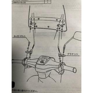 ホンダ - 旭風防のウインドシールドポピュラー3 取り付けブラケット前タレ