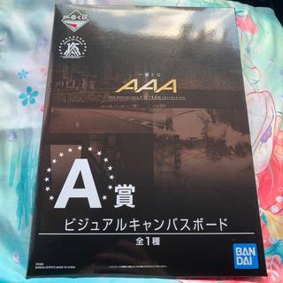 トリプルエー(AAA)のAAA  1番くじ A賞 ビジュアルキャンパスボード(国内アーティスト)
