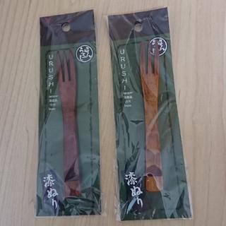 漆ぬり木製 デザートフォーク 二本 (カトラリー/箸)