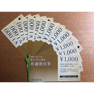 プリンス(Prince)の【西武株主優待】共通割引券13枚☆有効期限2020年11月30日(その他)
