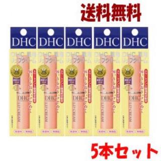 ディーエイチシー(DHC)の5本セット DHC 薬用リップクリーム(1.5g)(リップケア/リップクリーム)