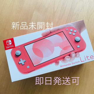 Nintendo Switch - 新品未開封 Nintendo Switch Lite スイッチライト コーラル