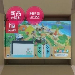 Nintendo Switch - 【新品未開封】ニンテンドースイッチ あつまれ どうぶつの森セット