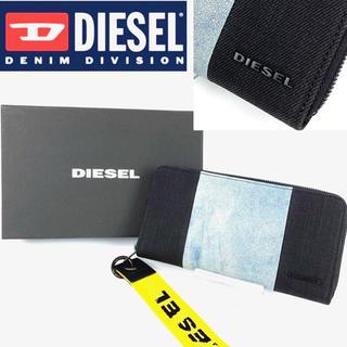 ディーゼル(DIESEL)のディーゼル 長財布 ウォレット ブラックxグレー デニム 新品 DIESEL(長財布)