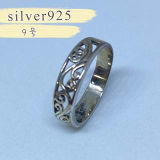 シルバー925リング silver925平打ち 透かし スターリング 銀 指輪(リング(指輪))