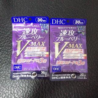 ディーエイチシー(DHC)のDHC 速攻ブルーベリー V MAX 30日分2袋(その他)