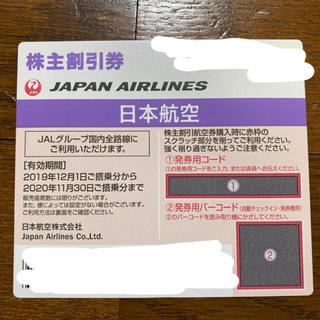 ジャル(ニホンコウクウ)(JAL(日本航空))の日本航空 JAL 航空券 50%OFF 半額券(航空券)