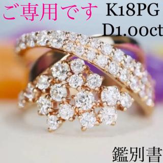 K18PG ダイヤモンドデザインリング D1.00ct 上質です✨