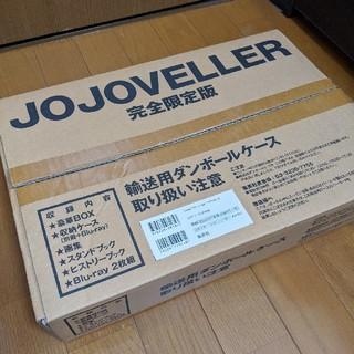 JOJO VELLER ジョジョベラー 完全限定版 開封のみ