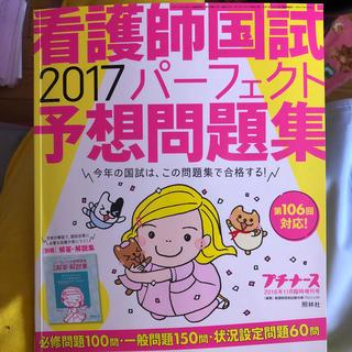 看護師 国家試験 パーフェクト予想問題集 (専門誌)