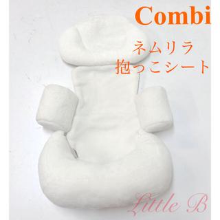 combi - コンビ*ネムリラ*抱っこシート3点セット