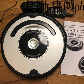 iRobot - アイロボット 自動掃除機 ルンバ