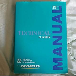 オリンパス(OLYMPUS)の血液学TECHNICAL MANUAL 13th EDITION OLYMPUS(健康/医学)