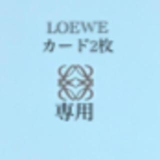 ロエベ(LOEWE)のロエベ カード2枚(その他)