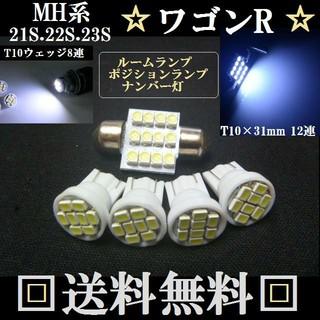 明るいLED★ワゴンRセット★T10ウェッジ8連&T10×31mm12連★スズキ(車種別パーツ)
