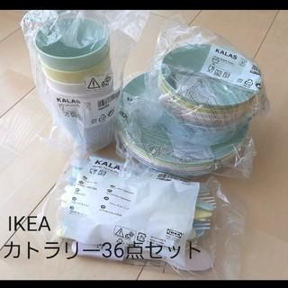 IKEA - 新品☆IKEA/カトラリー36点セット/プラスチック食器
