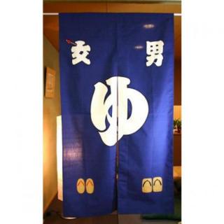 のれん 湯 お風呂場 和柄 仕切り温泉 タスぺトリー 暖簾 脱衣所 和風 藍色(のれん)