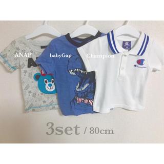 ベビーギャップ(babyGAP)の80cm Tシャツトップス3枚セット(Tシャツ)