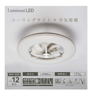 ルミナス LED シーリングサーキュレーター (12畳用)(天井照明)