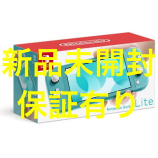 Nintendo Switch - [新品未開封]Nintendo Switch  lite ターコイズ 本体