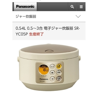 Panasonic - パナソニック炊飯器 おしゃれ家電