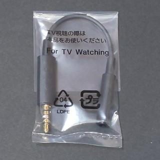 ソニー(SONY)のTVアンテナケーブル(sony xperia compact用)(その他)